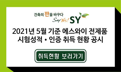 에스와이 전제품 시험성적/인증 취득현황 공시