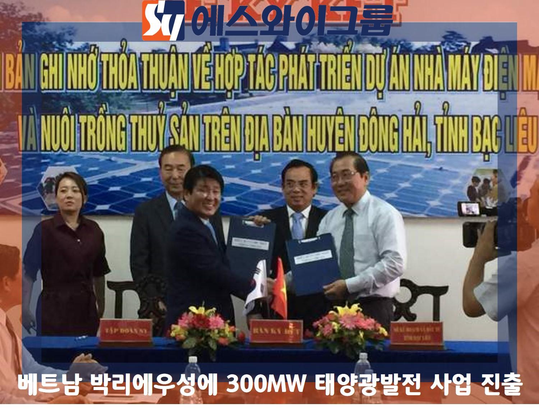 에스와이그룹, 베트남 박리에우성과 300MW 태양광발전사업 MOU