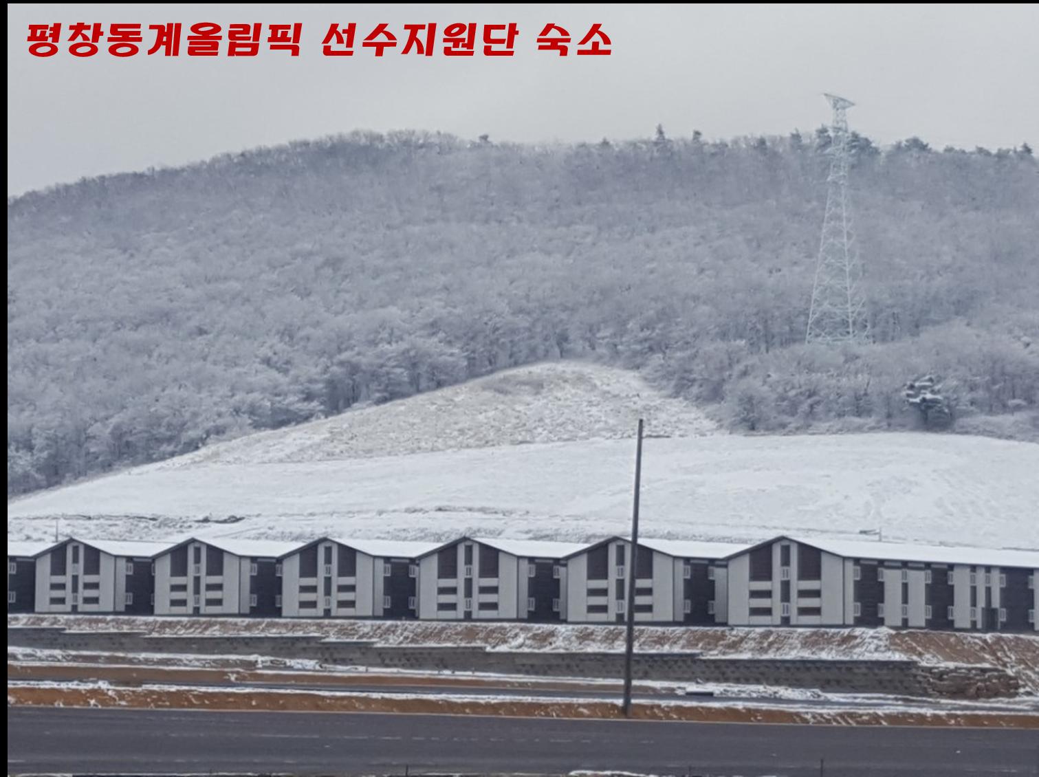 평창동계올림픽 선수지원단숙소 공사현장