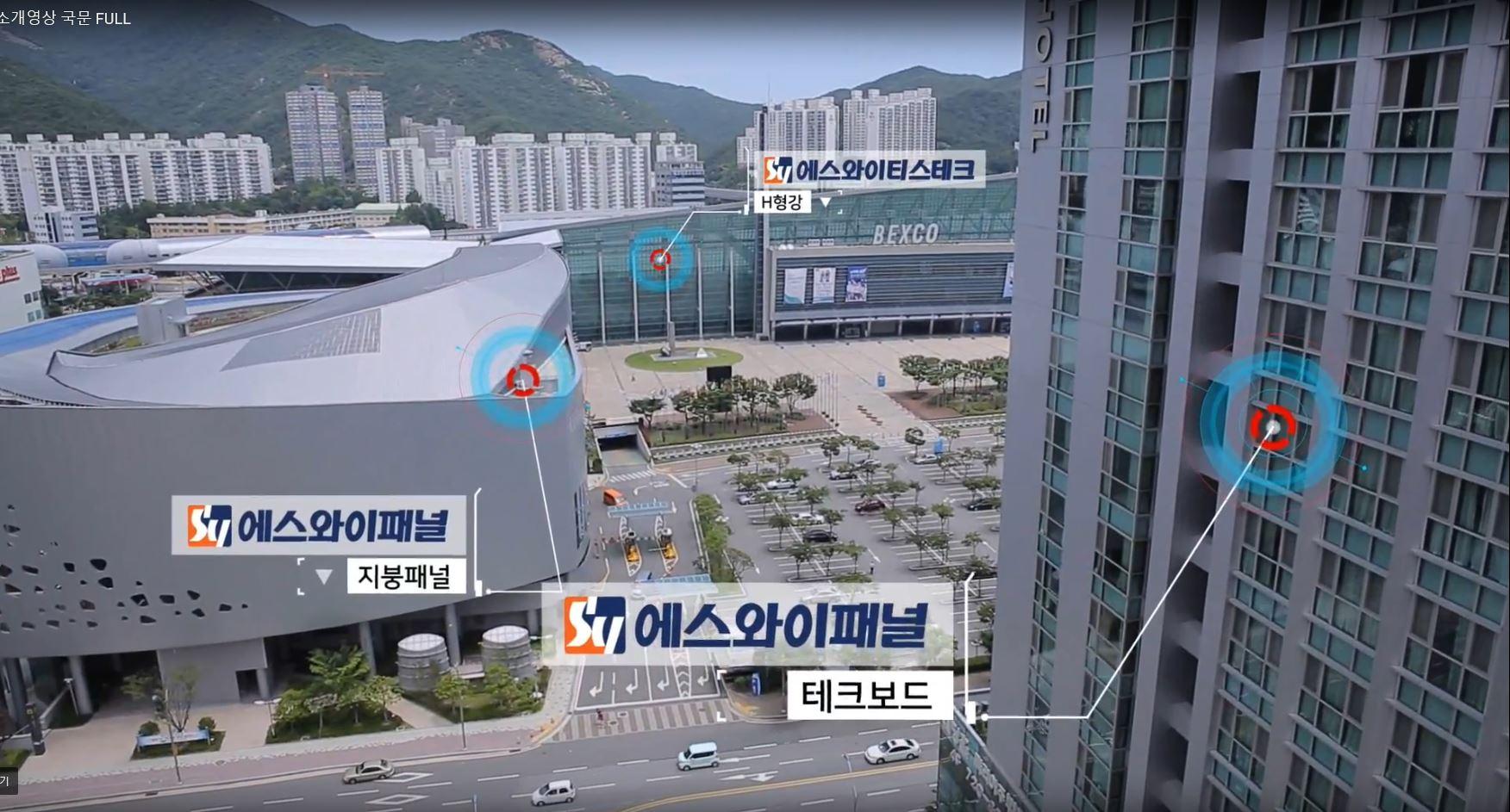 2017 에스와이그룹 제품소개영상 Full(국문)