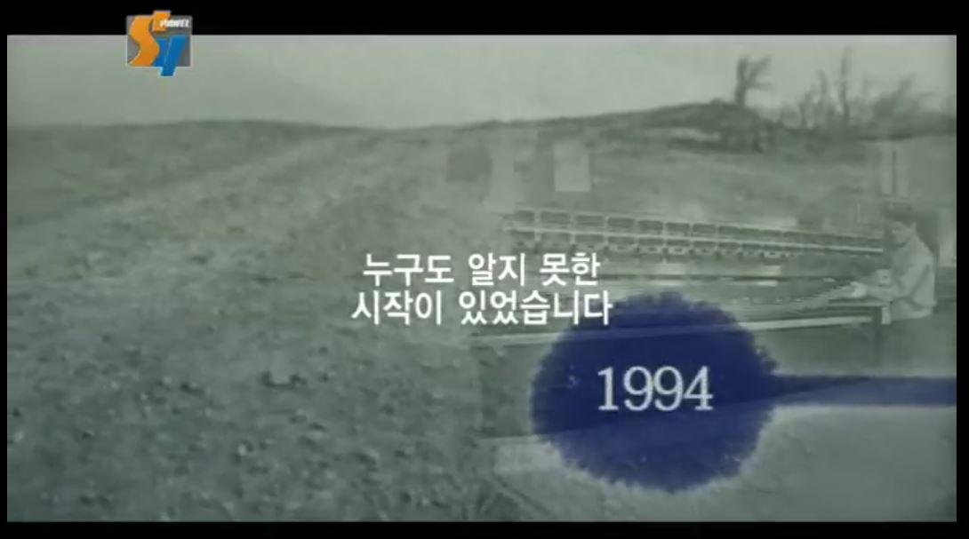 [TV광고]2013에스와이패널 광고