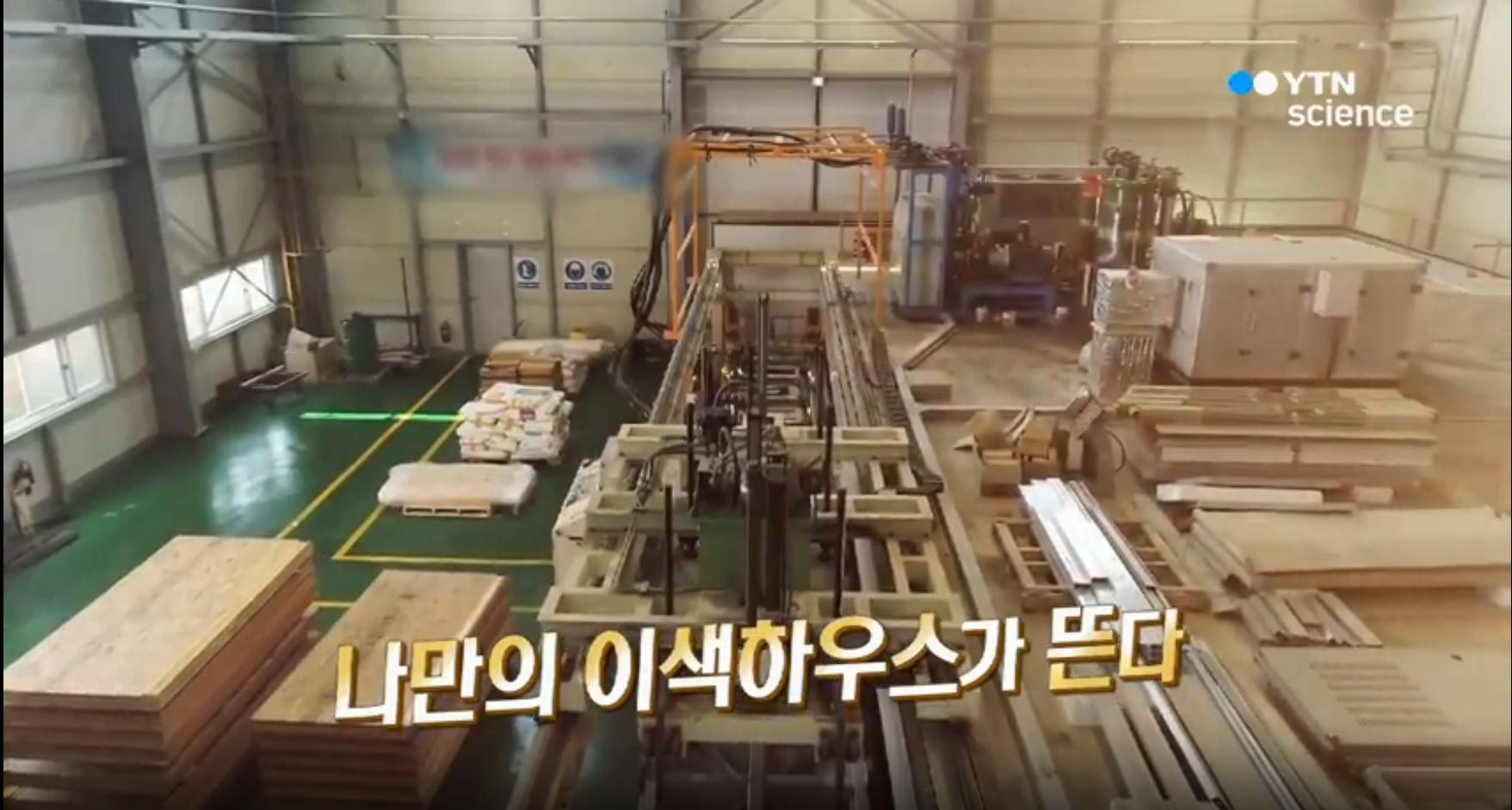 [TV방송]YTN 황금나침반 '2017 이색하우스(폴리캠하우스)' 편