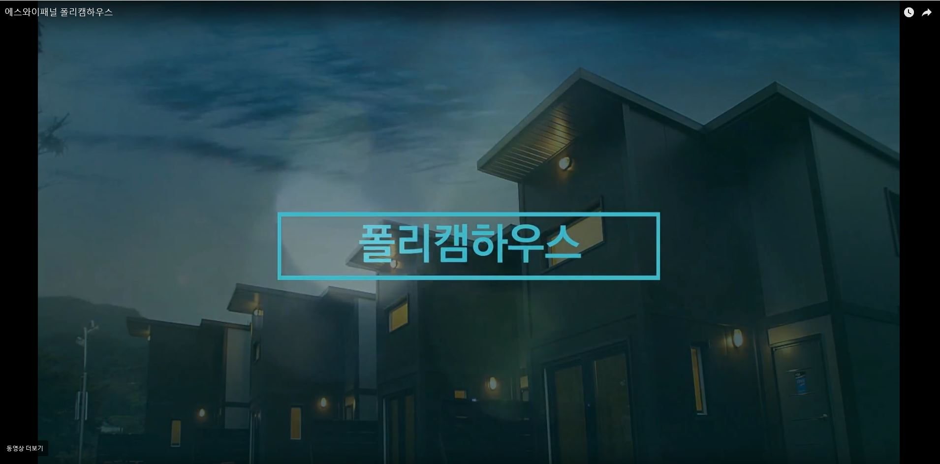 2017 에스와이그룹 폴리캠하우스 소개영상(국문)