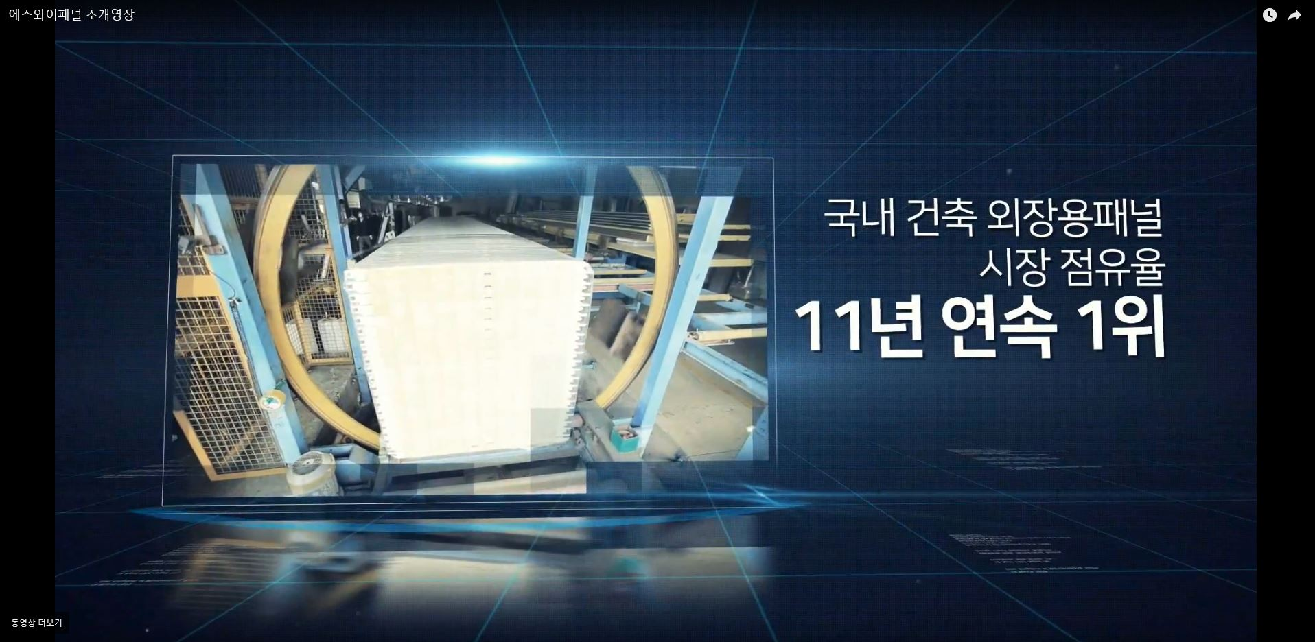 2017 에스와이그룹 소개영상(국문)