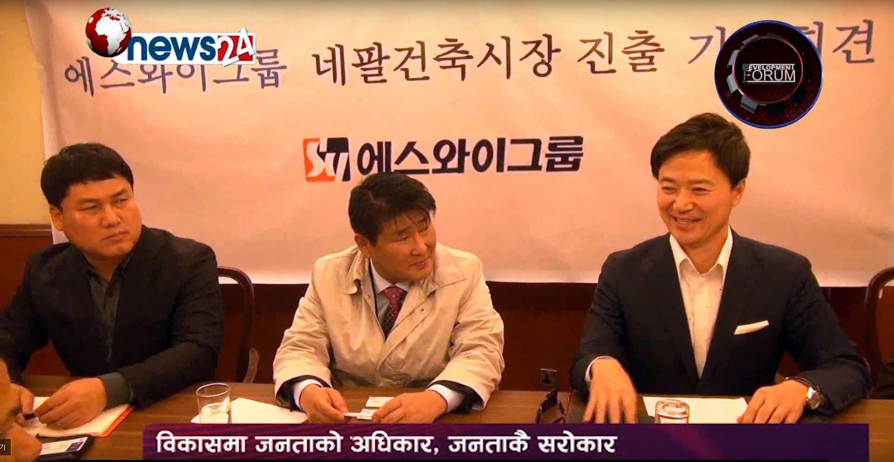 (2017.03.11)[네팔방송 에스와이패널 보도]에스와이패널, 네팔현지 기자회견