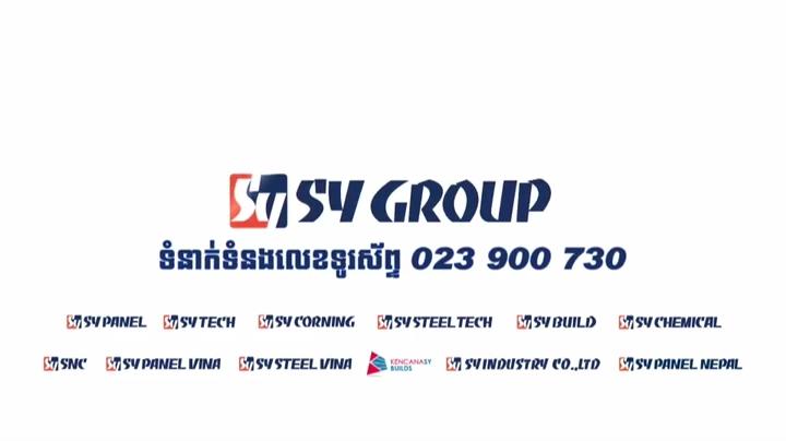 에스와이그룹 캄보디아 TV광고 2안
