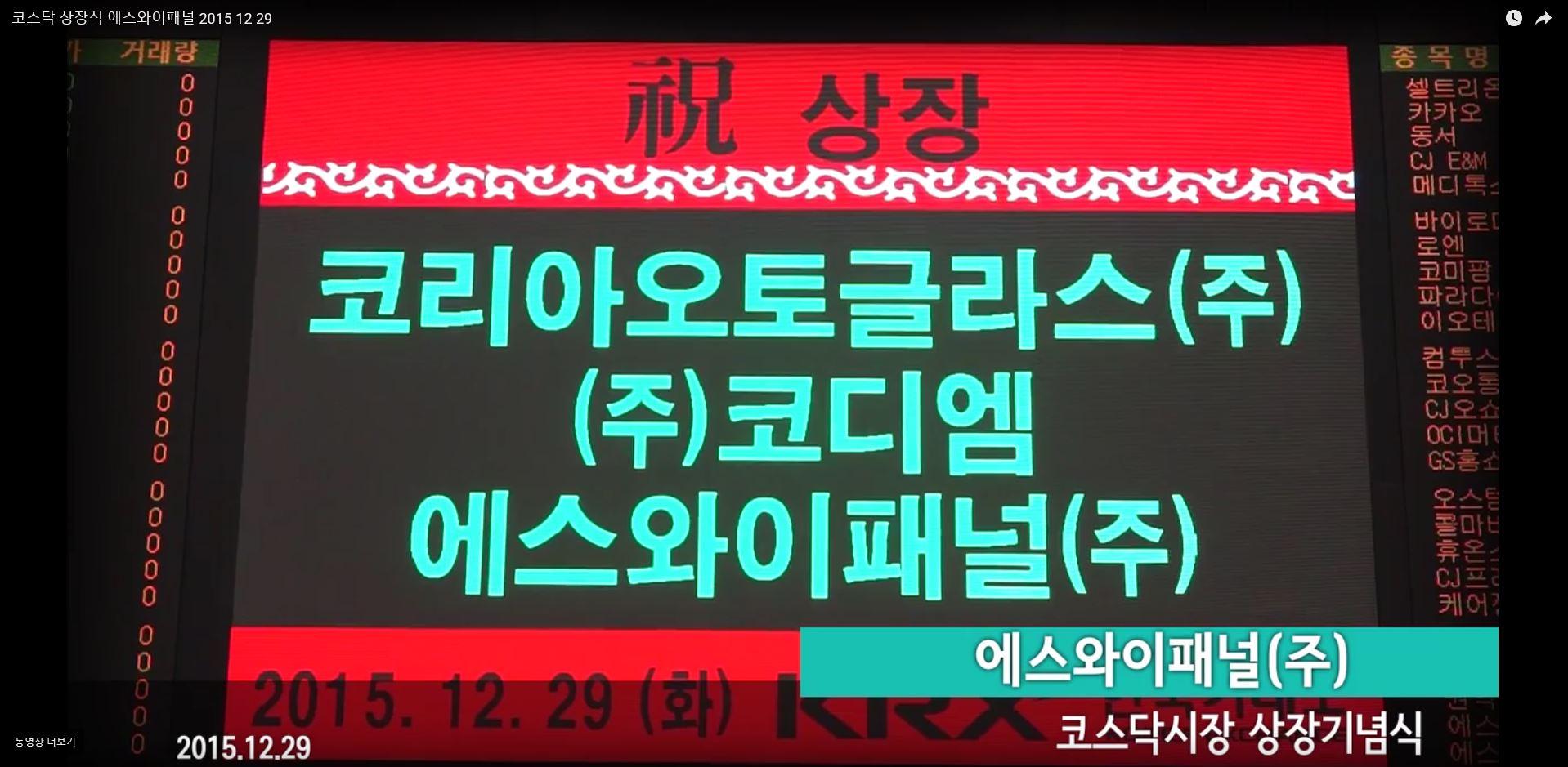 20151229에스와이패널 코스닥 상장식