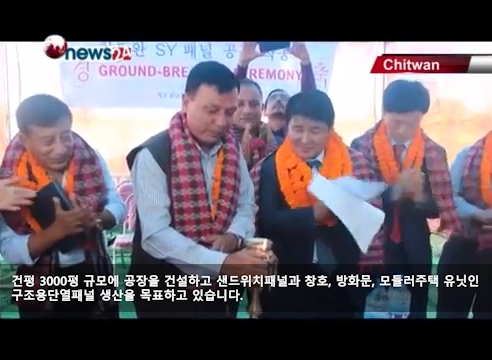 (NEPAL NEWS24 Release)에스와이패널 치트완 공장 착공식 개최