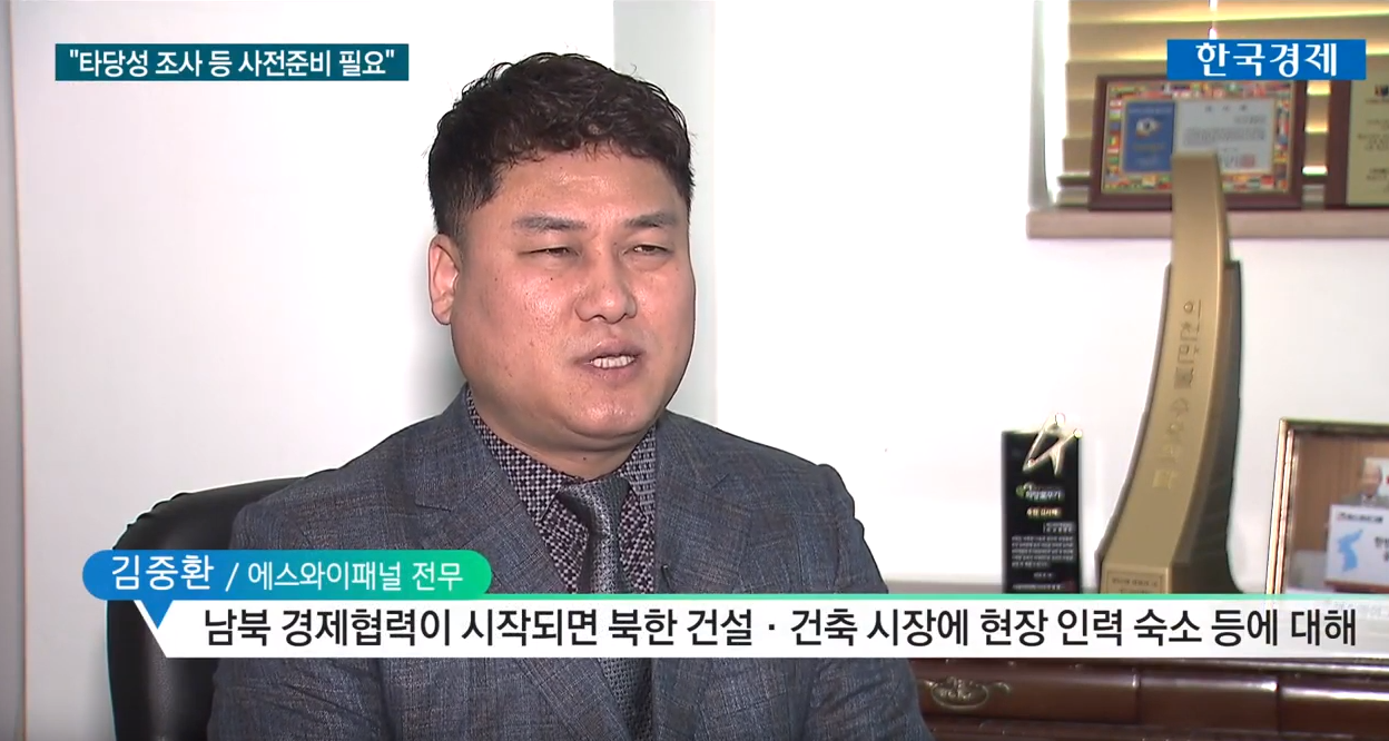 [한국경제TV 방송뉴스] 에스와이패널 모듈러 병동, 북녘의 결핵환우들 곁으로