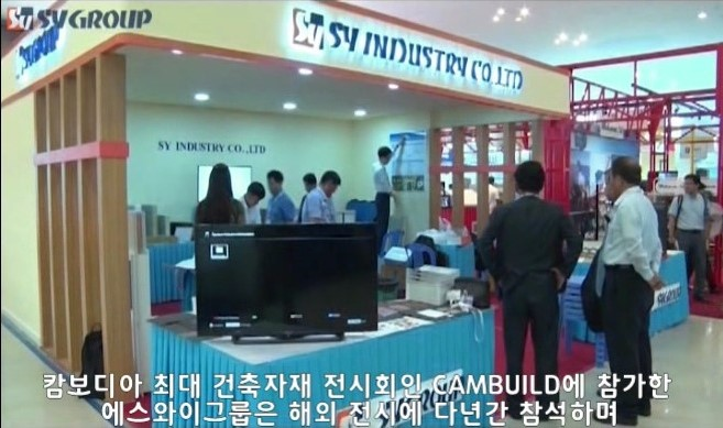 에스와이그룹, 캄보디아 CAMBUILD 참가, SEATV 조명방송