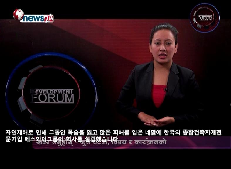 (NEPAL NEWS24 Release)에스와이패널 카트만두 전시관 개관식 개최