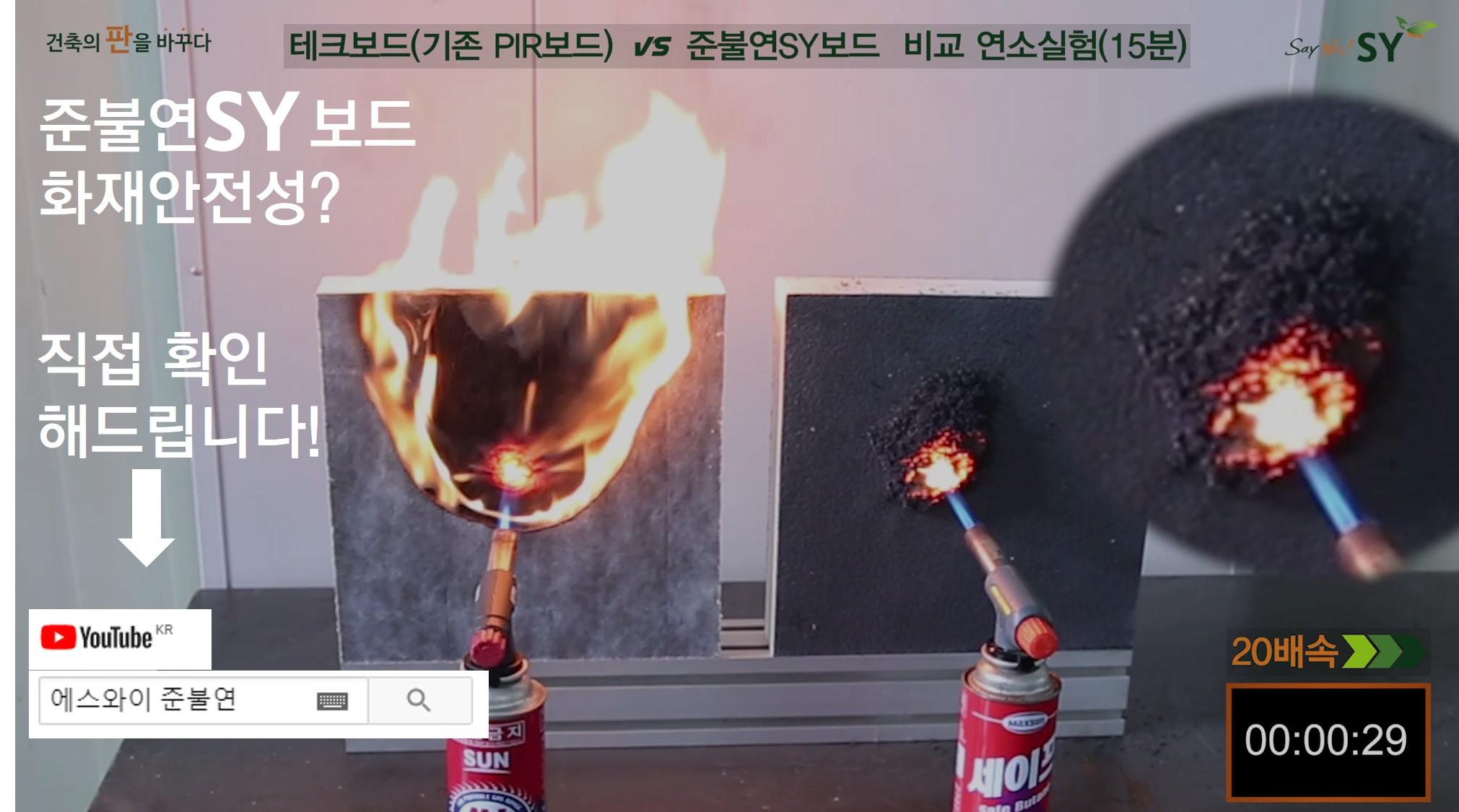 불이 나면 보호막을 만드는 신개념 단열재, 준불연SY보드!
