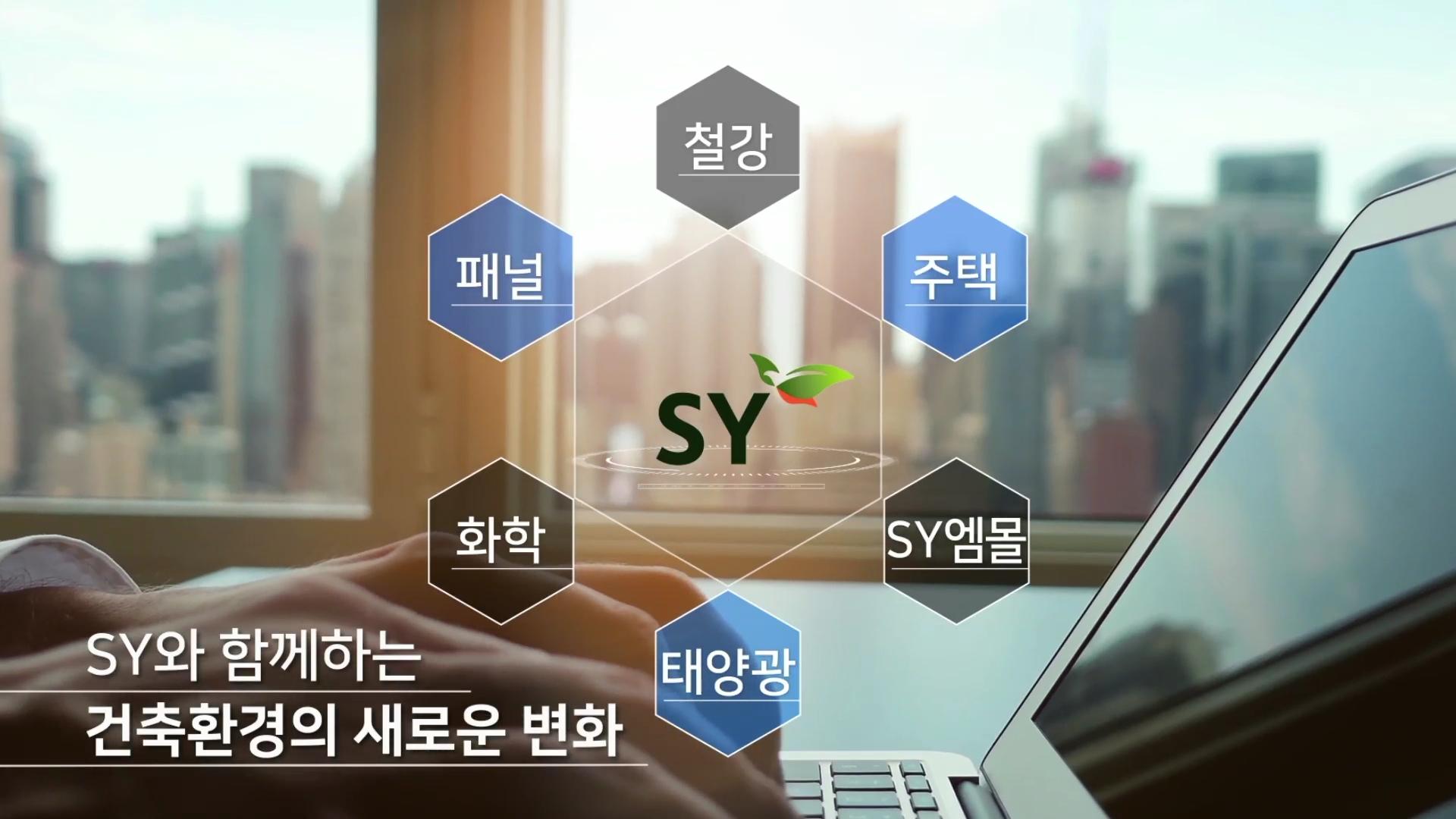 [국문]2019 에스와이(SY) 회사소개영상