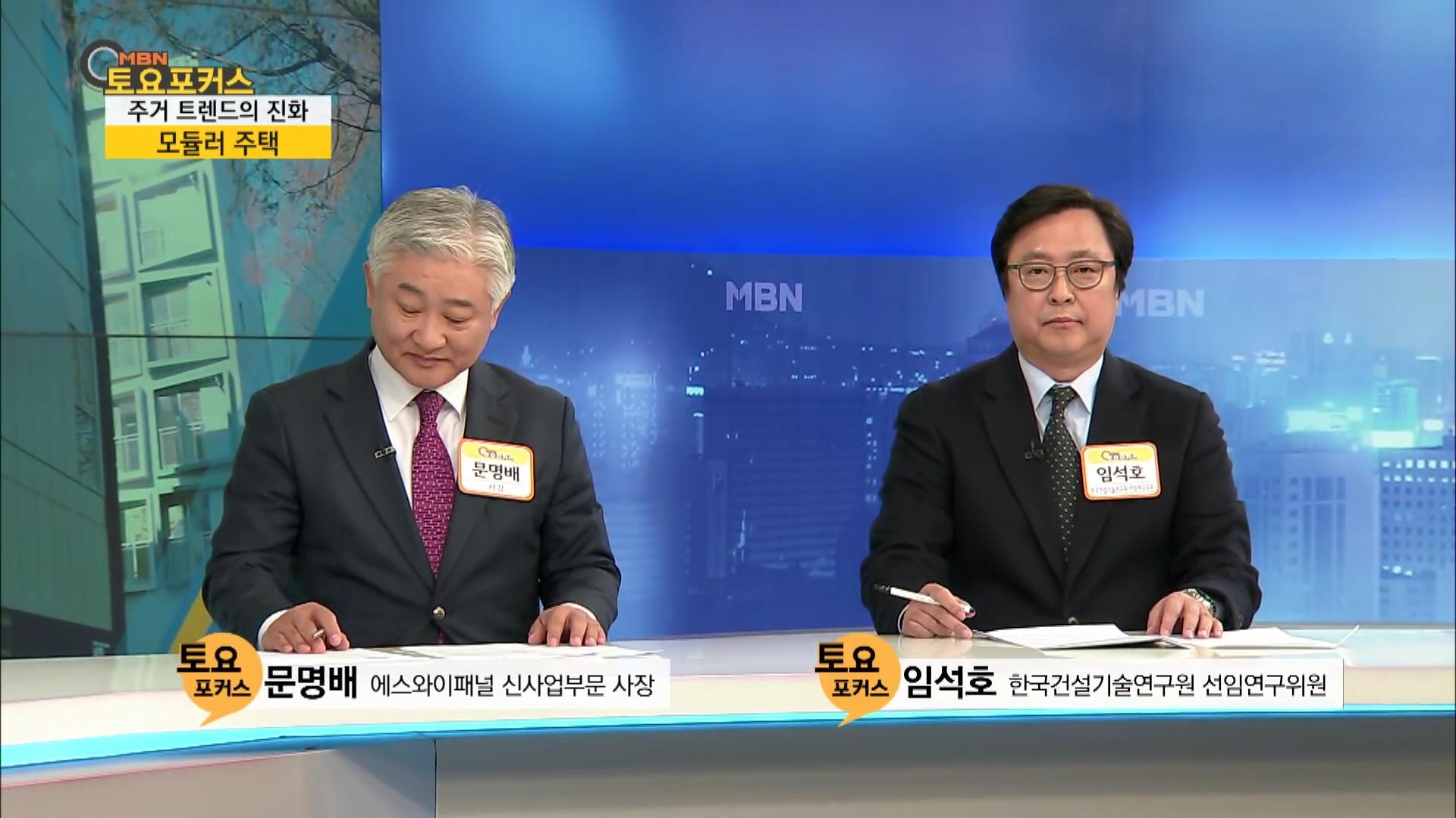 [TV방송]MBN 토요포커스 82회 '모듈러 주택' 편
