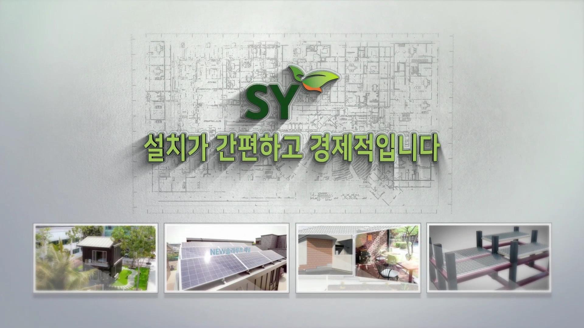 [국문]2019 에스와이(SY) 제품소개영상